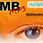 شیکردنەوەی بەرنامەی Multimedia Builder – وانەی کۆتایی –