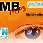 شیكردنهوهی بهرنامهی Multimedia Builder – وانەی شهشهم – تهواوكاری لیستی Object