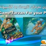 یاری Tarzan لەسەر كۆمپیوتەرەكەت ئەنجام بدە.