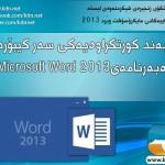 چەند کورتکراوەیەکی سەر کیبۆرد لەبەرنامەى 2013 Microsoft Word