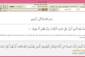 بەرنامەی القرآن الکریم بە تەفسیری کوردییەوە بۆ سیستەمی ویندۆز دابگرە.