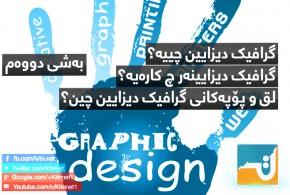 گرافیک دیزایین چییە و گرافیک دیزایینەر چ کارەیە؟ لق و پۆپەکانی گرافیک دیزایین چین؟ (بەشی دووەم)