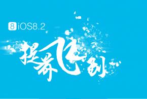 ڕوونكردنهوهی تهواو لهسهر جهیلبرهیكی iOS 8.2