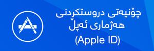 چۆنییەتی دروستکردنی هەژماری ئەپڵ (Apple ID)