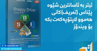 SnappyDriver