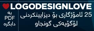 ٢٥ ئامۆژگاری بۆ دیزایینکردنی لۆگۆیەکی گونجاو بە PDF دابگرە
