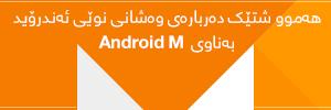 هەموو شتێک دەربارەى وەشانى نوێی ئەندرۆید بەناوى Android M