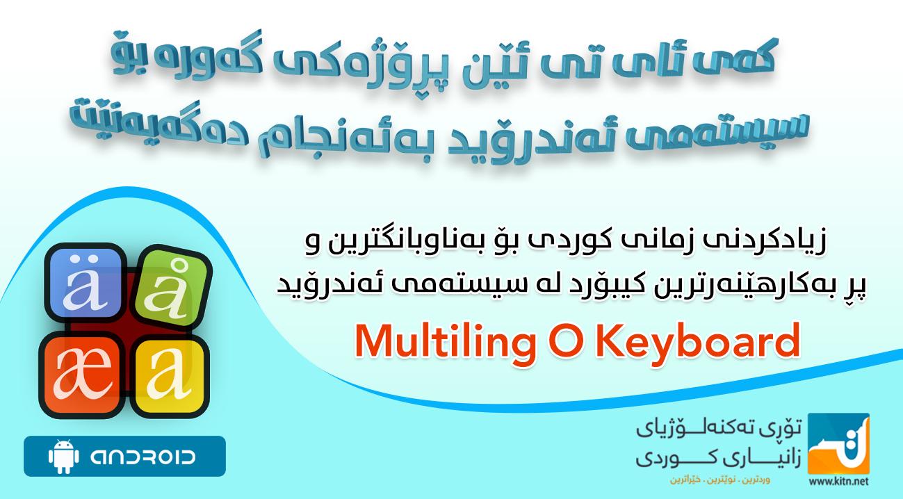 Multiling O