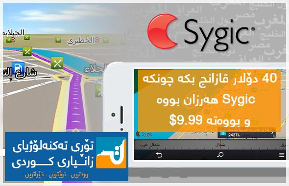 Sygic-00