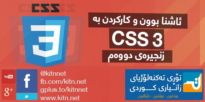 CSS 3 - 2