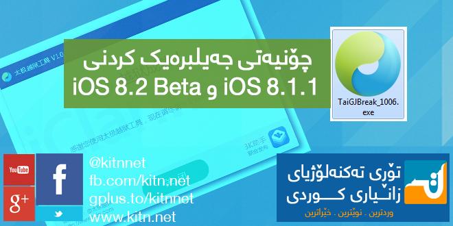 iOS8.1.1jailbreak