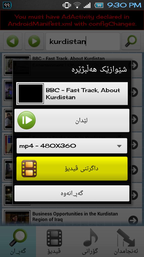 Screenshot_2014_01_20_21_30_50