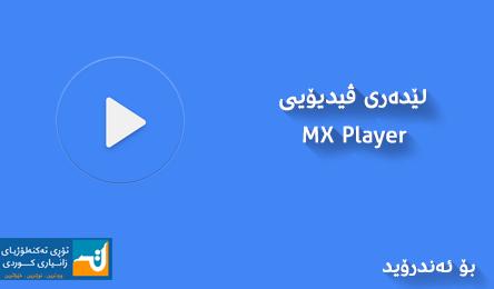 MXplayer