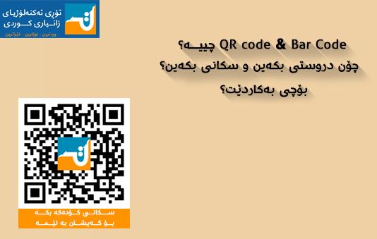 QRCodbarcode