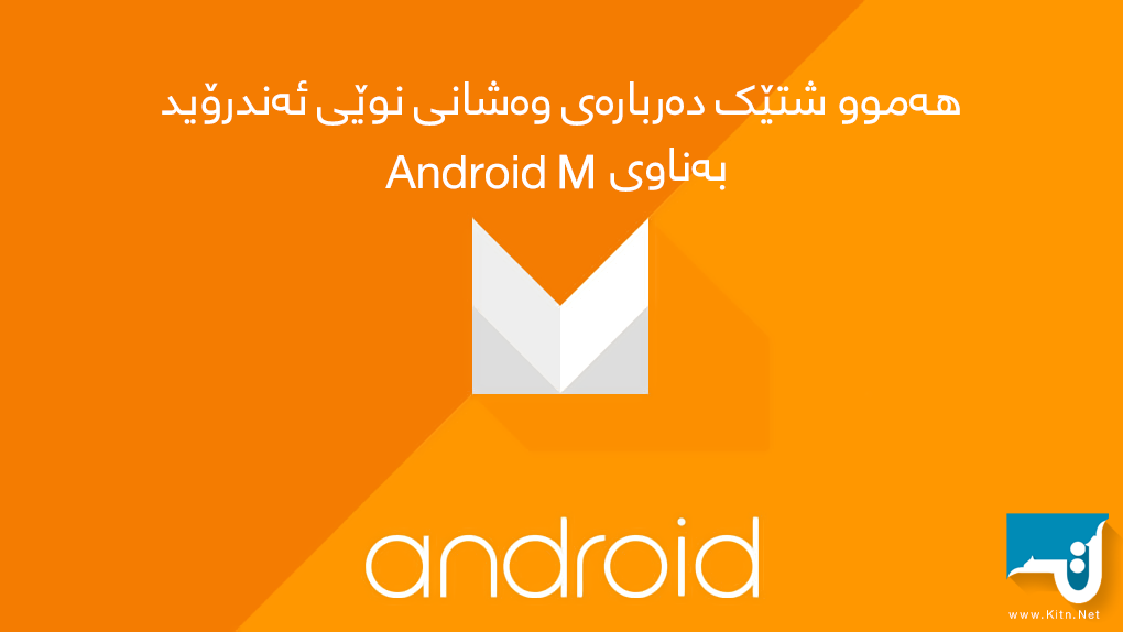 Android M poster