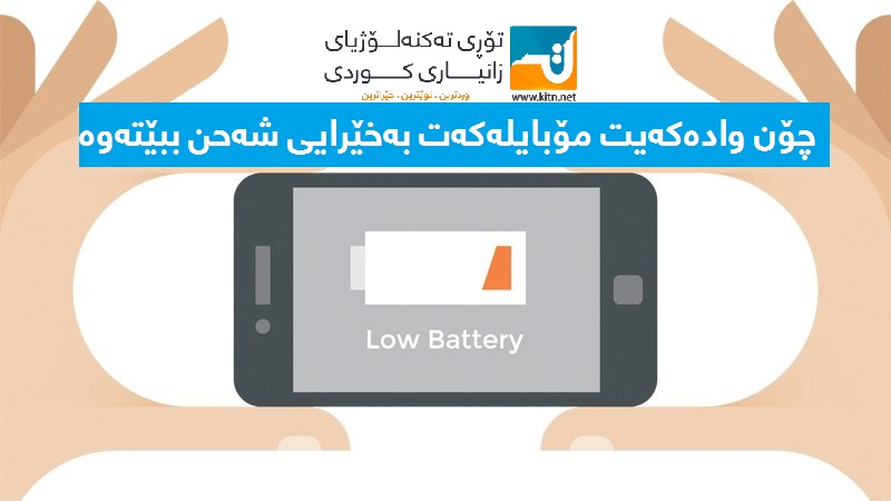 How_to_charge_your_phone_tablet_faster