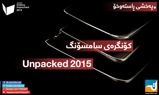 Upacked 2015 Live Stream Poster