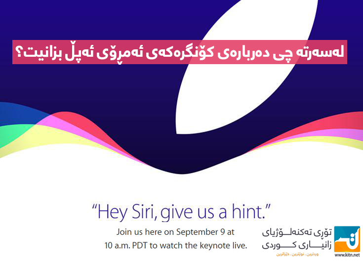 apple9thsept