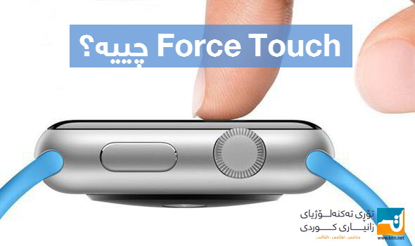 fourcetouch