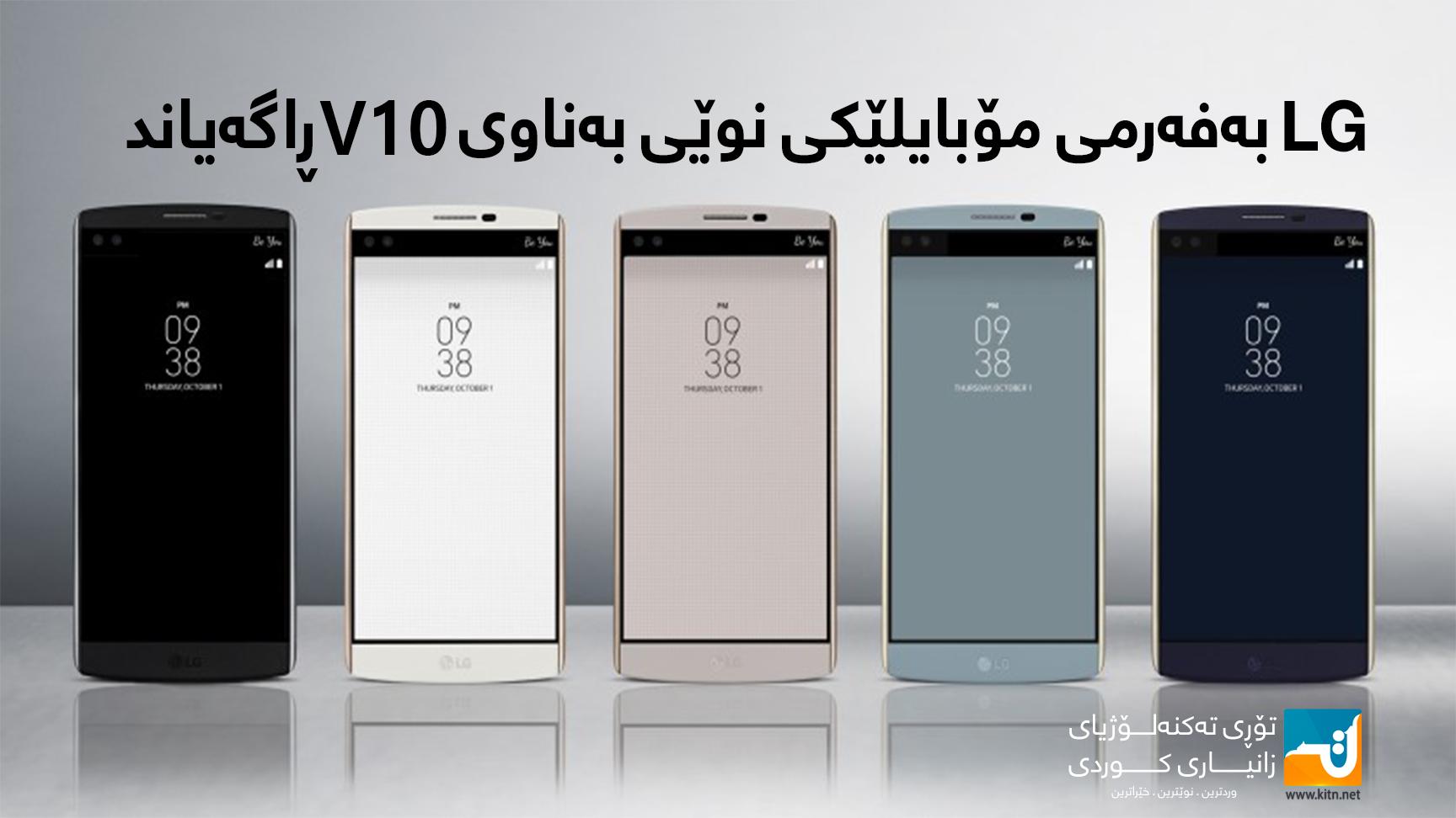 LG V10 POSTBOX