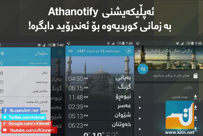 athanotify
