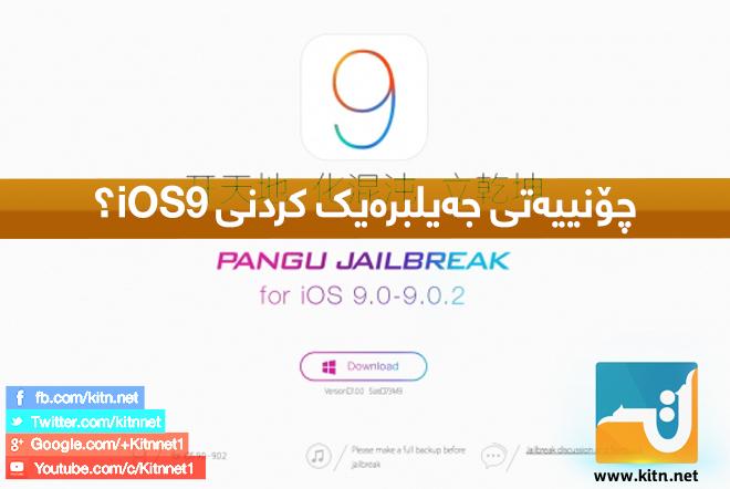 iOS9jailbreak