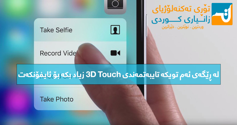 iPhone-6s-3D-Touch-800x424