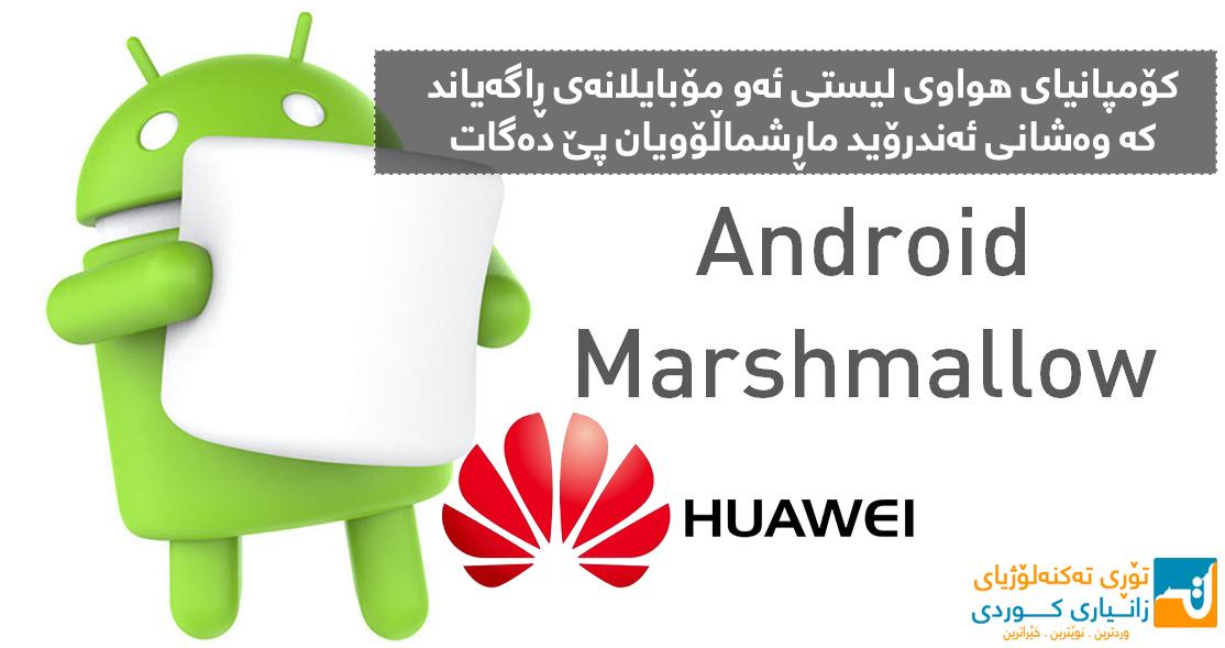 instalar-Android-6.0-marshmallow-en-nexus copy