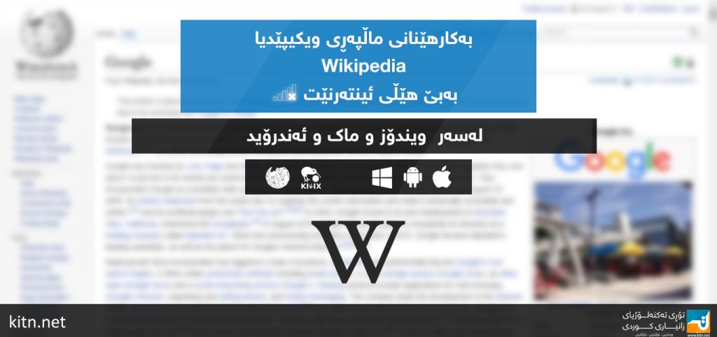 wikioffline