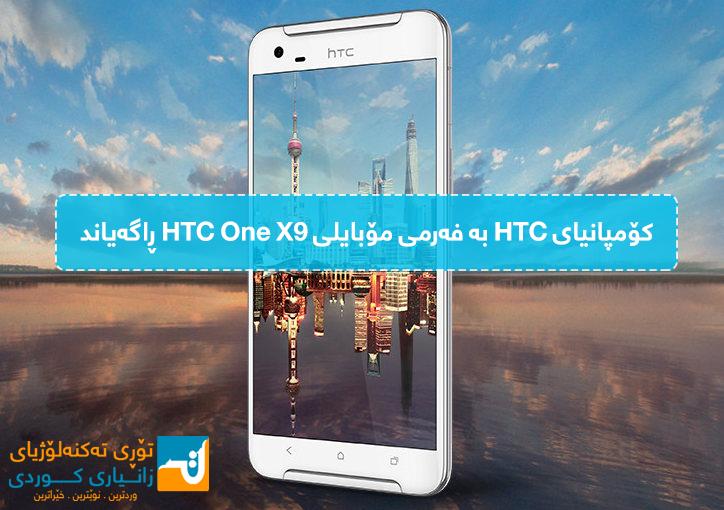 HTC-One-X9 copy