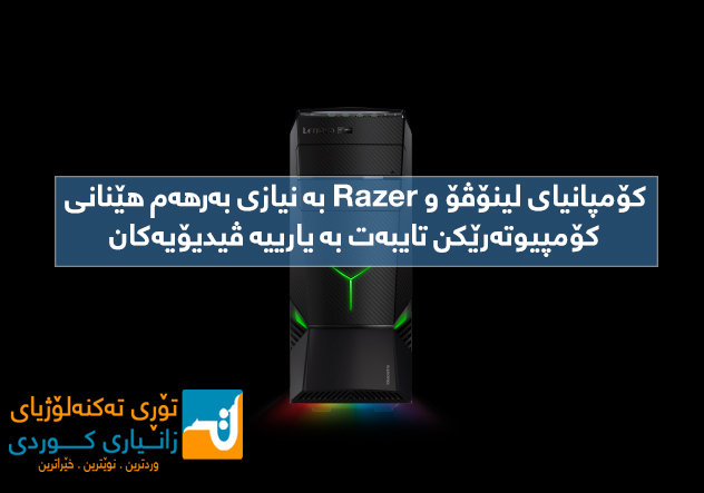 Lenovo-Y-Series-Razer-Edition-Gaming-Desktop-Prototype_1-640x3601