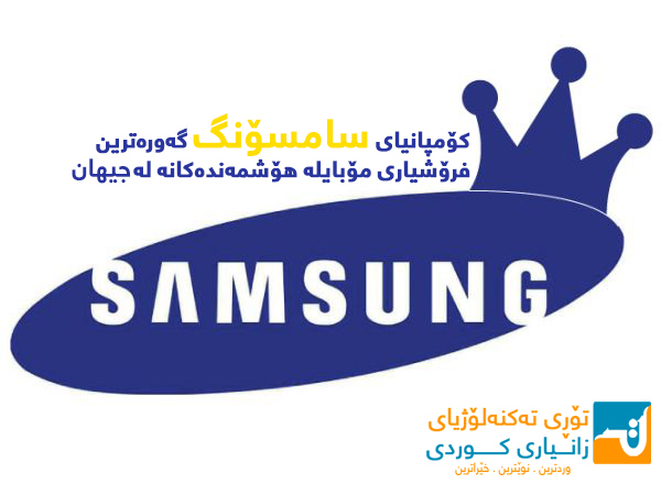 Samsung-king-copy