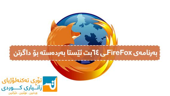 firefox copy