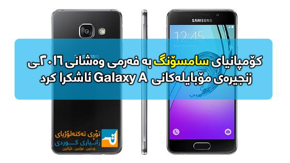 galaxy-a-598x337
