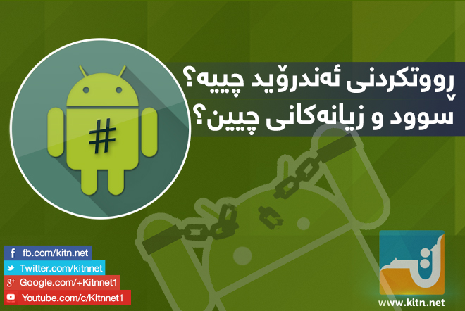 Android Root2