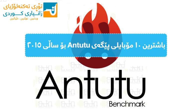 Antutu-ANDROIDADN-LOGO1-770x439_c
