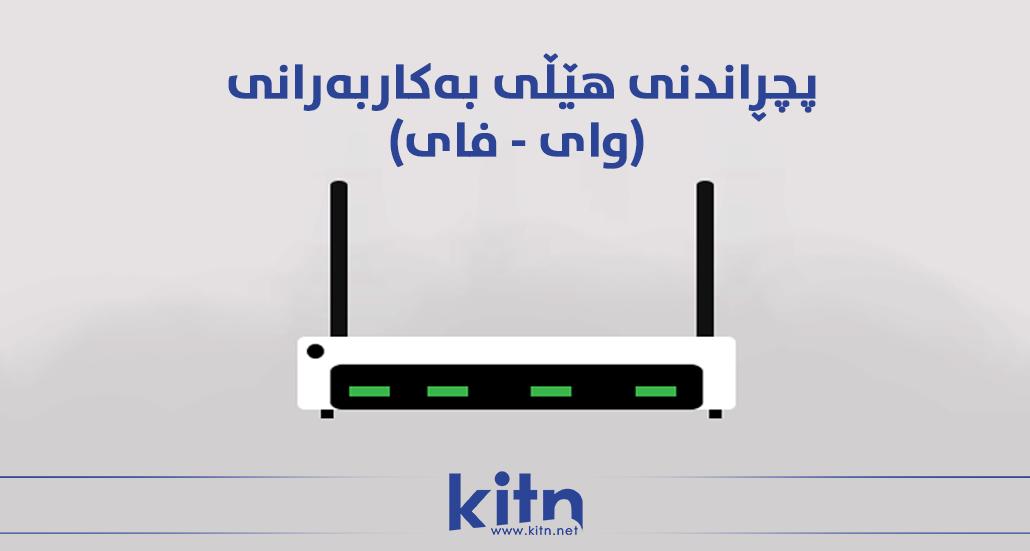 wi-fi banned