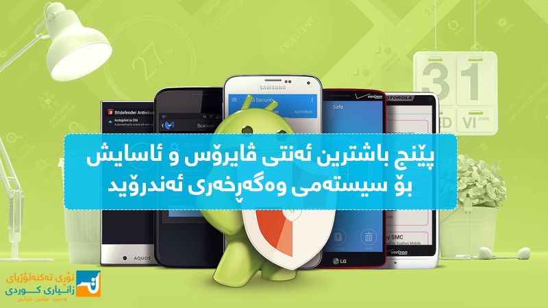 Top_free_Android_antivirus_apps_hero