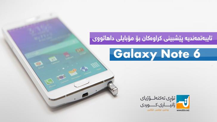 GalaxyNote6 Wena