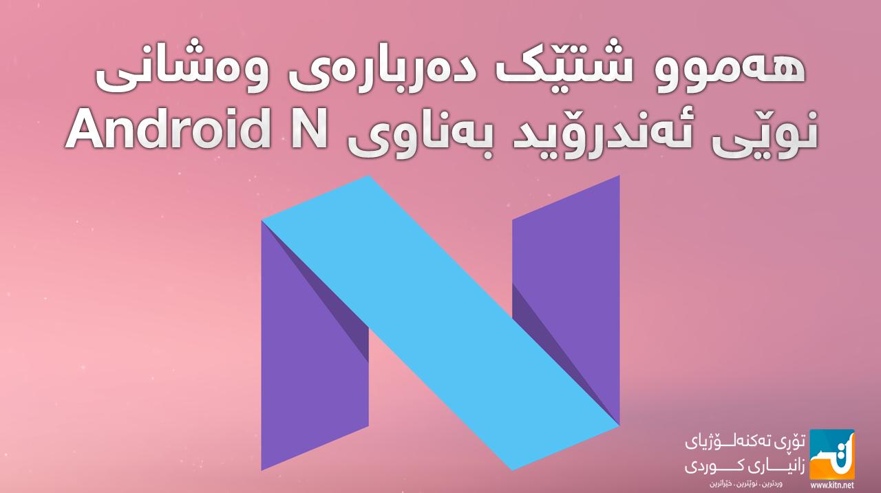 Android-N-KITN