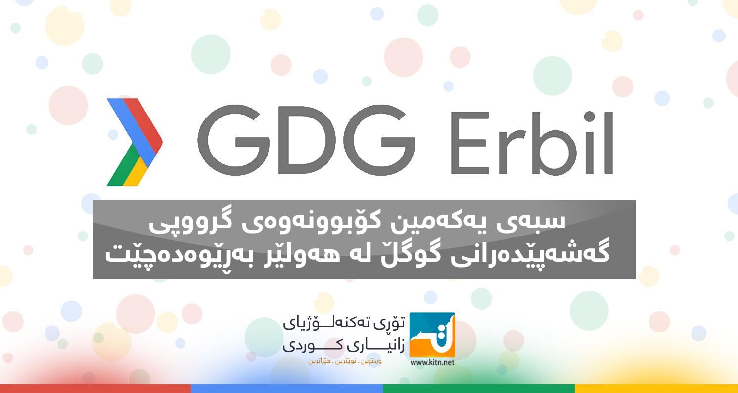 GDG-Erbil