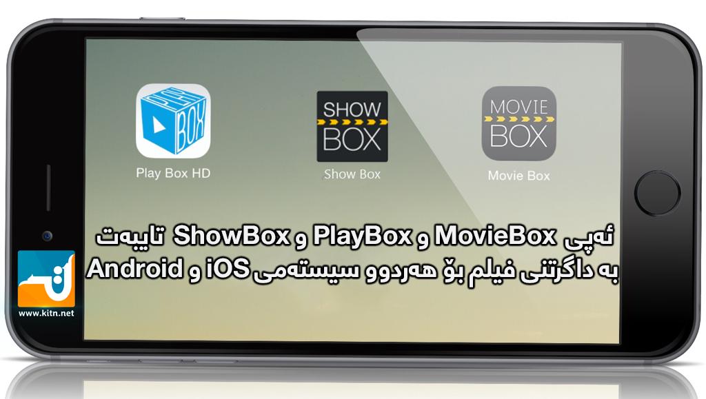 PlayBox Movie Box