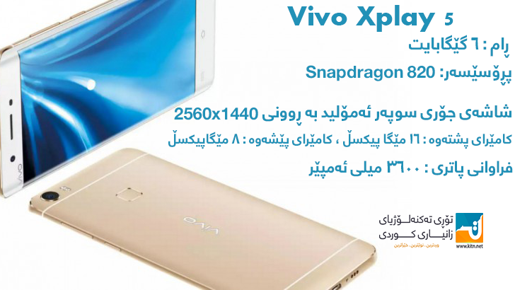Vivo-Xplay-5-front-and-back-728x410