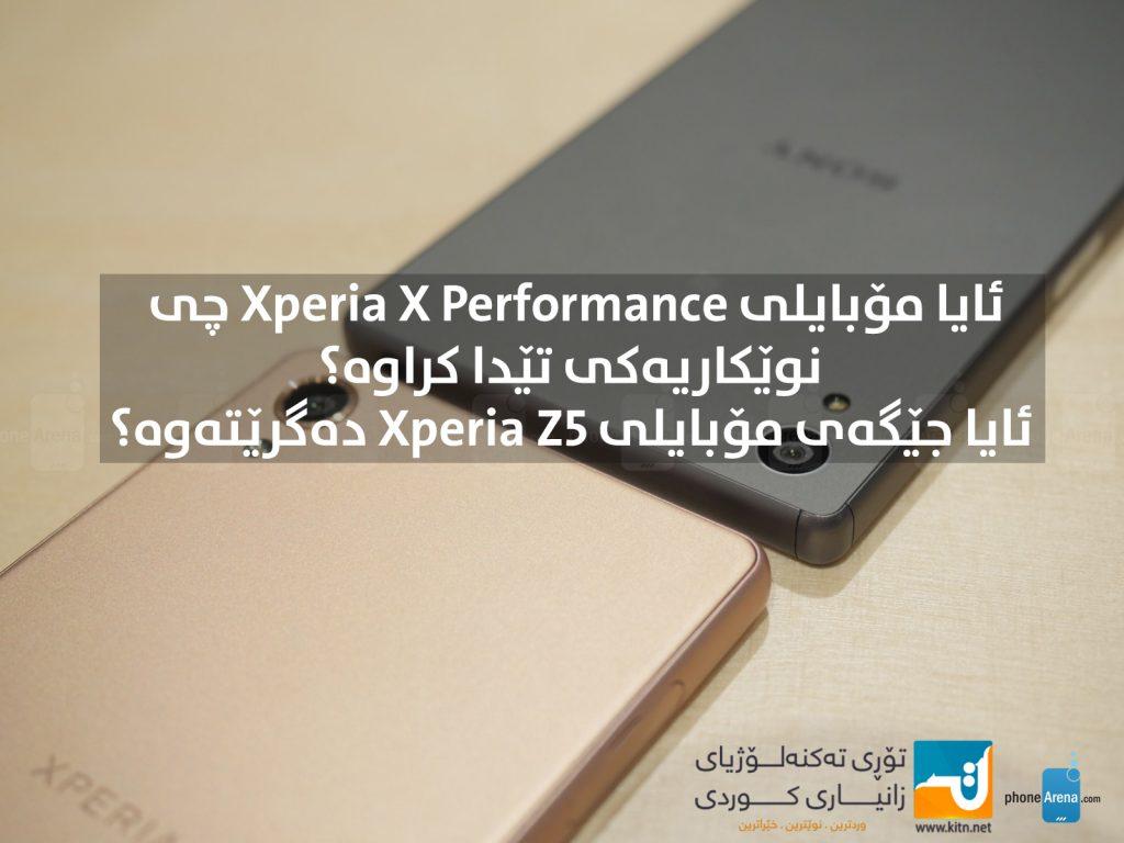 Sony-Xperia-X-vs-Xperia-Z5
