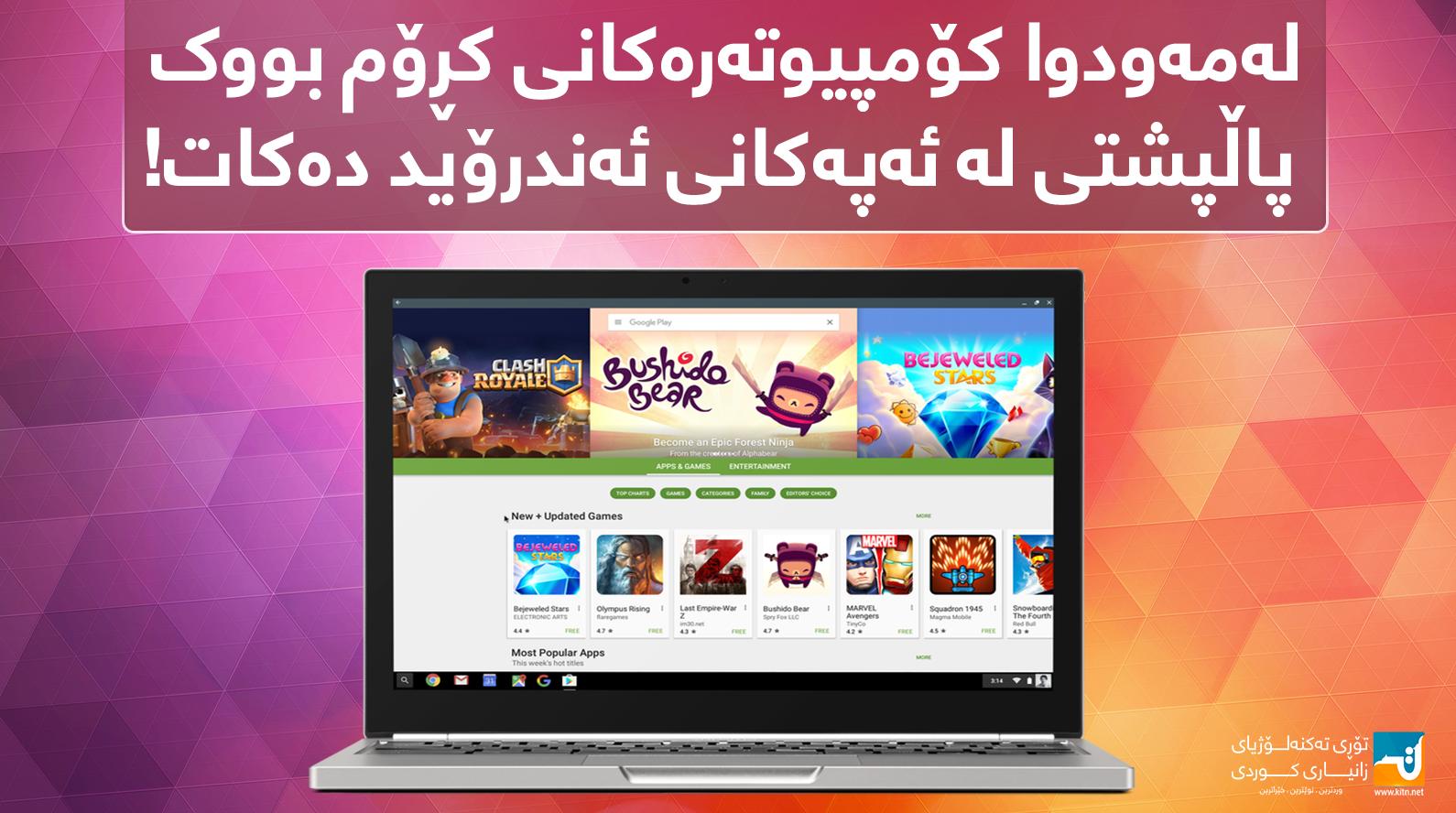 Chrome-Book-KITN.NET