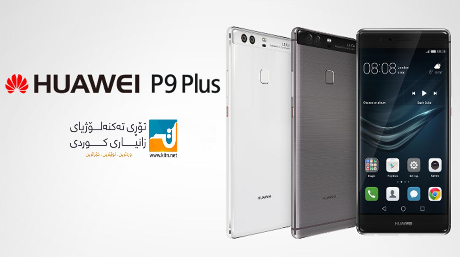 HuaweiP9Plus