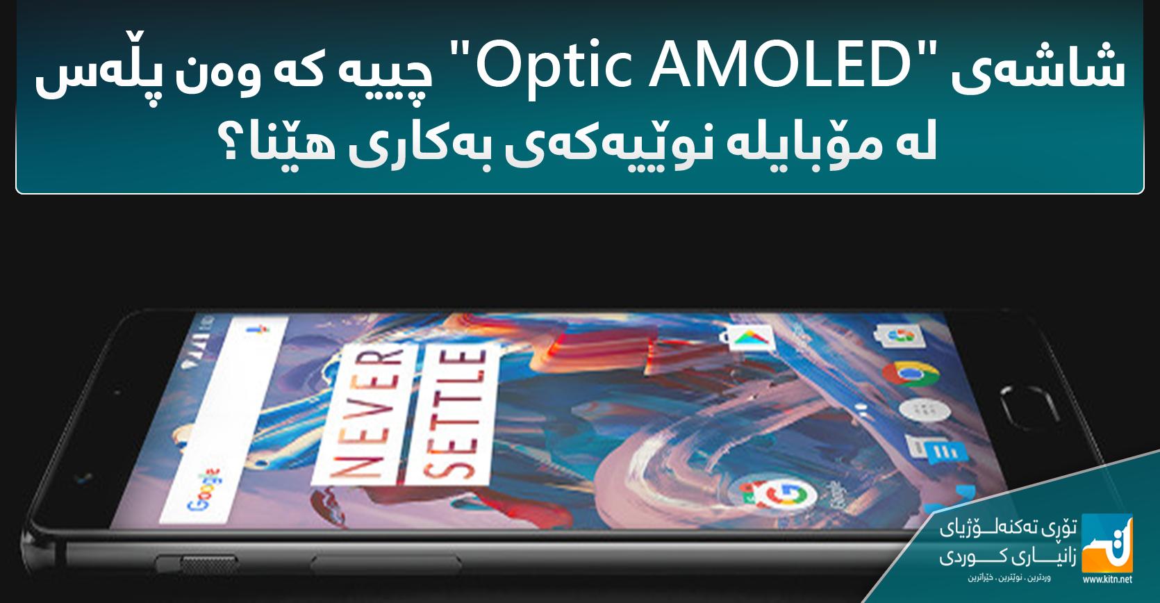 Optic-AMOLED-KITN.net