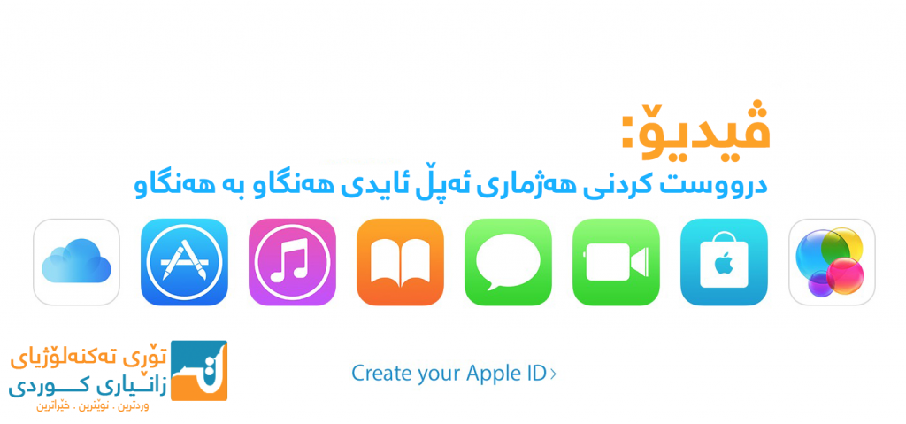 apple-ID-website