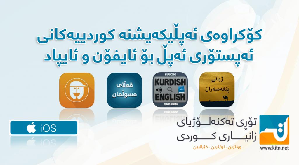kurdishappcollection