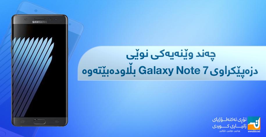 GalaxyNote7-KITN.NET